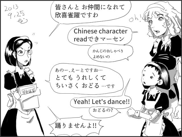 かなこちゃん、英語は読めてませんか?