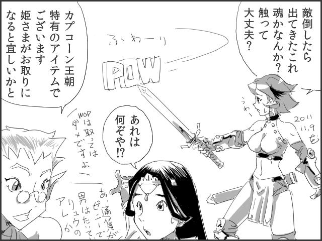 女剣士ミネルヴァさんの衣装はシルフィー風味です