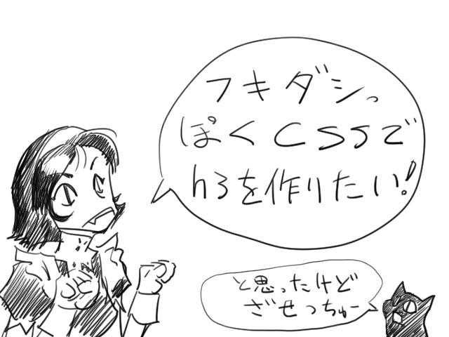 「フキダシっぽくCSSでh3を作りたい!」「と思ったけど挫折中」