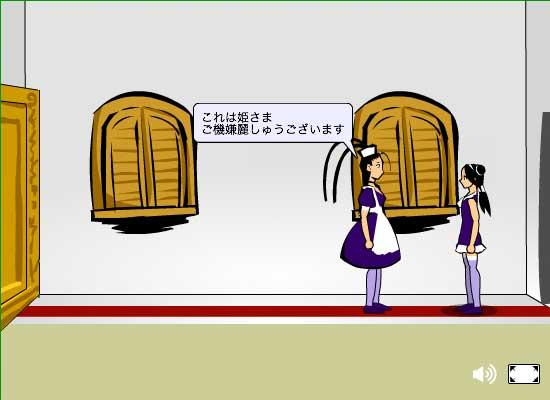 姫さまメイドと話す